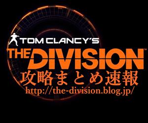【Division】DZ行く気はないのですが、PS加入必須ですか?【ディビジョン】